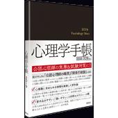 心理学手帳[2019年版]