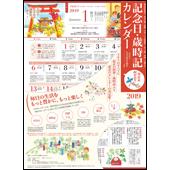 記念日・歳時記カレンダー2019