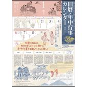 旧暦・年中行事カレンダー2019