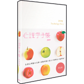 心理学手帳[2019年版] 限定版