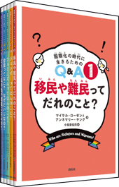>国際化の時代に生きるためのQ&Aシリーズ(全5巻)