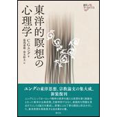 東洋的瞑想の心理学