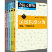 公認心理師分野別テキスト【全5巻】