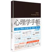 心理学手帳[2020年版]