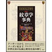 【図説】紋章学事典