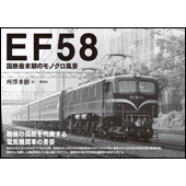EF58 国鉄最末期のモノクロ風景