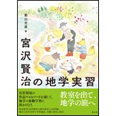 宮沢賢治の地学実習
