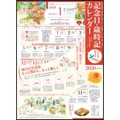記念日・歳時記カレンダー2020