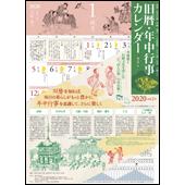 旧暦・年中行事カレンダー2020