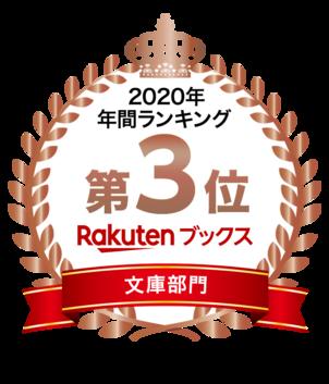 emblem-03文庫ジャンルジャンル(web用フルカラー).png