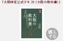 大阪検定公式テキスト(大阪の教科書)