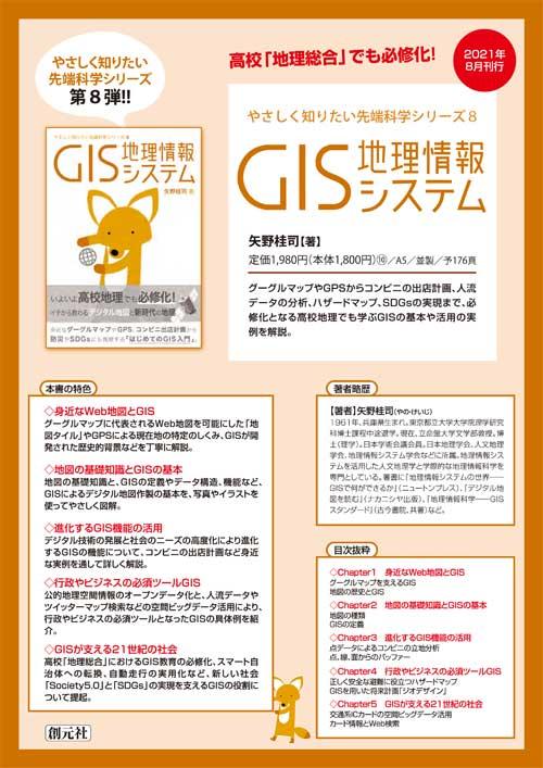 やさしく知りたい先端科学シリーズ8 GIS