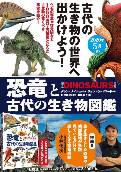 恐竜と古代の生き物図鑑