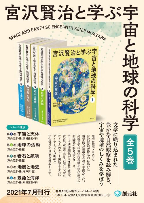 宮沢賢治と学ぶ宇宙と地球の科学