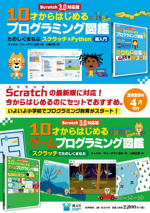 Scratch3.0対応版 プログラミング図鑑