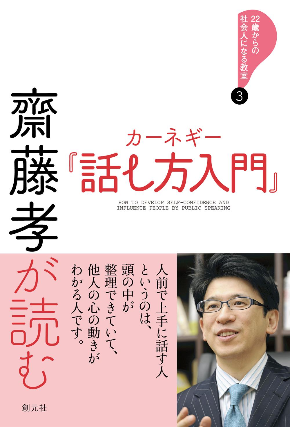 商品詳細 - 齋藤孝が読む カーネギー『人を動かす』 - 創元社