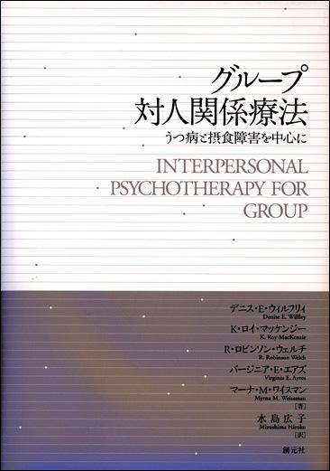グループ対人関係療法