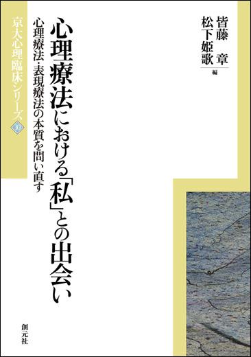 商品詳細 - 心理療法における「...