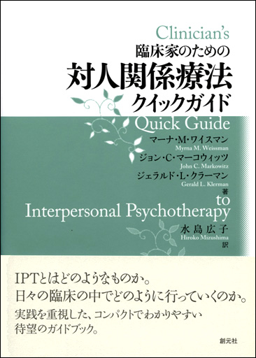 臨床家のための対人関係療法クイックガイド