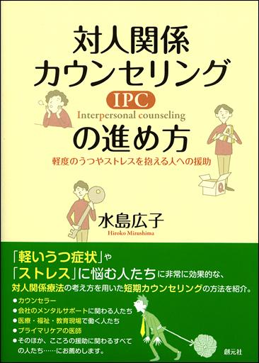対人関係カウンセリング(IPC)の進め方