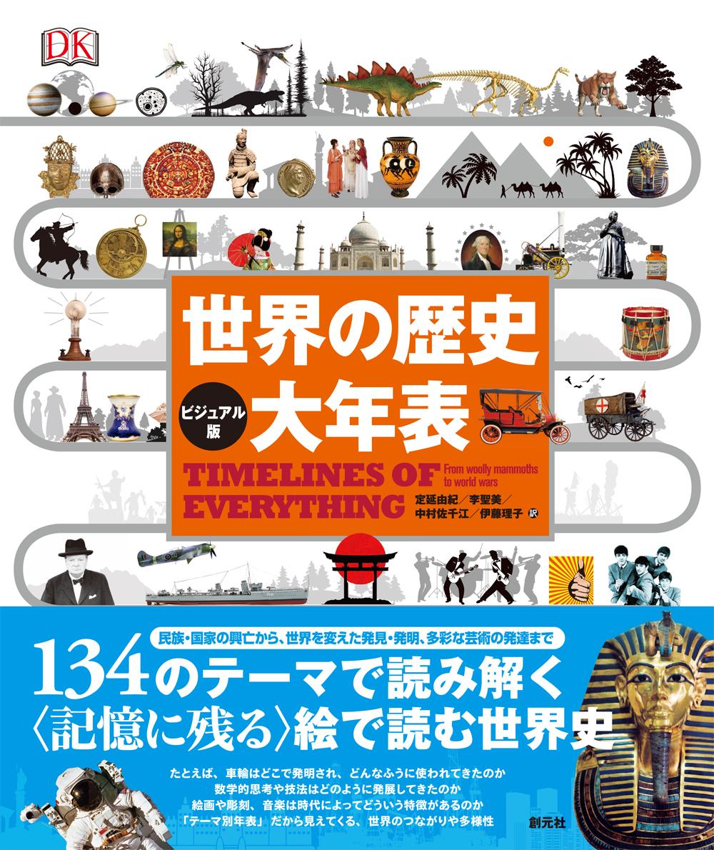 【ビジュアル版】世界の歴史 大年表