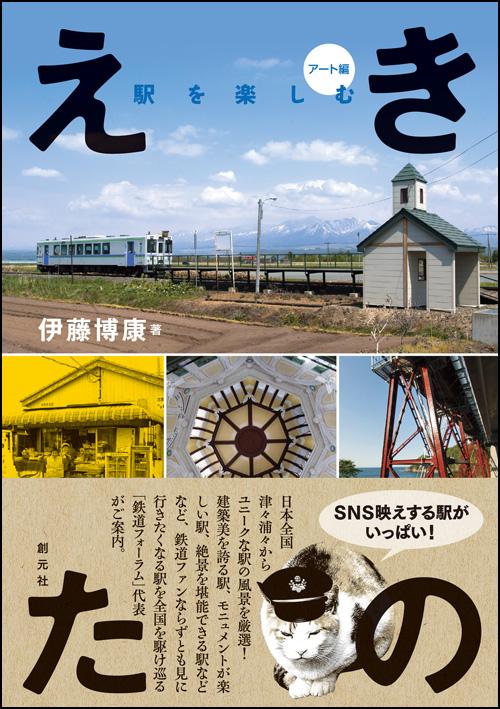 商品詳細 - えきたの 駅を楽しむ〈アート編〉 - 創元社