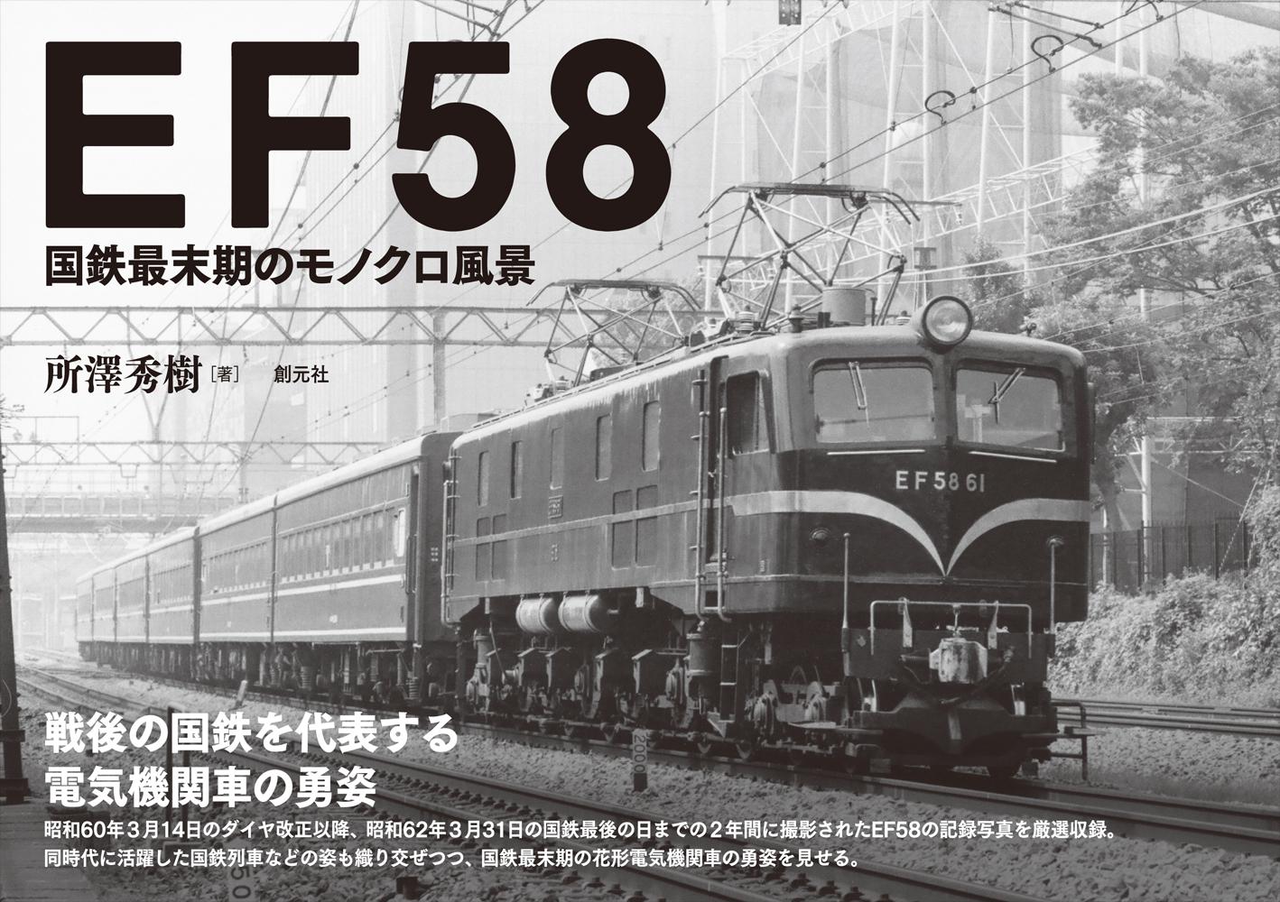 商品詳細 - EF58 国鉄最末期のモノクロ風景 - 創元社