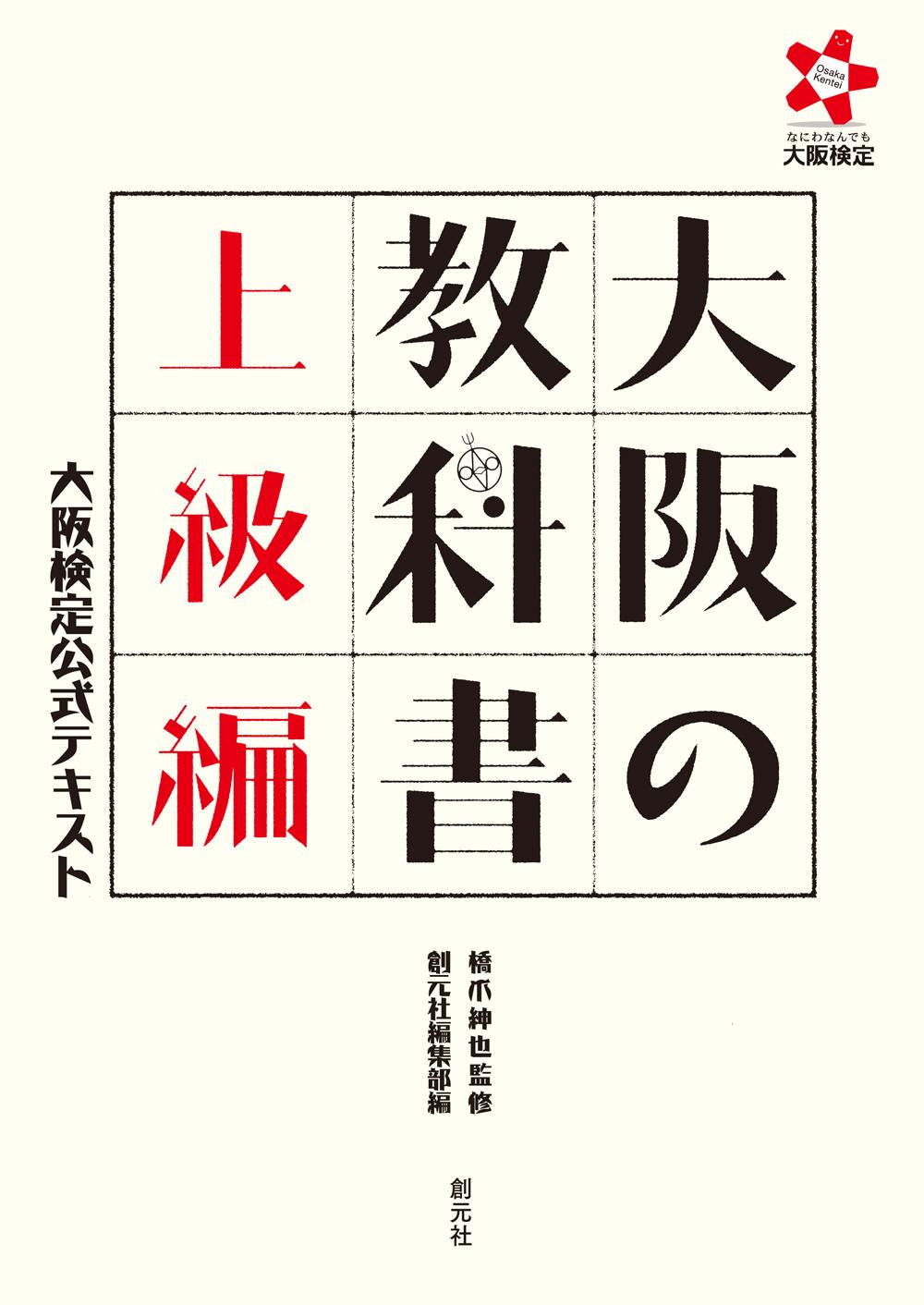 大阪の教科書 ビジュアル入門編