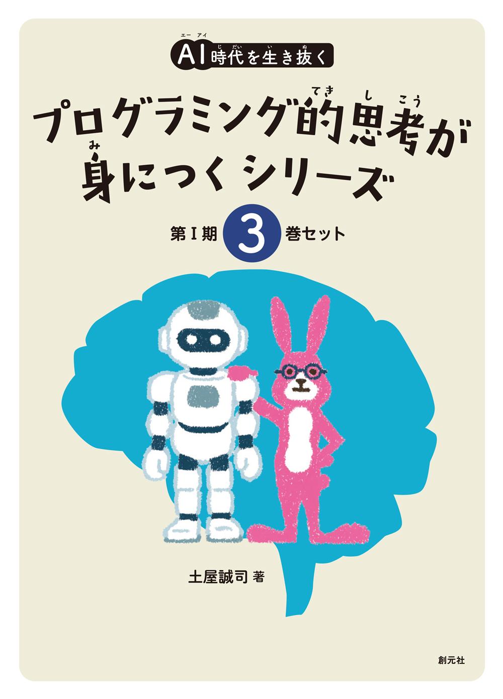 AI時代を生き抜くプログラミング的思考が身につくシリーズ【3巻セット(①~③)】