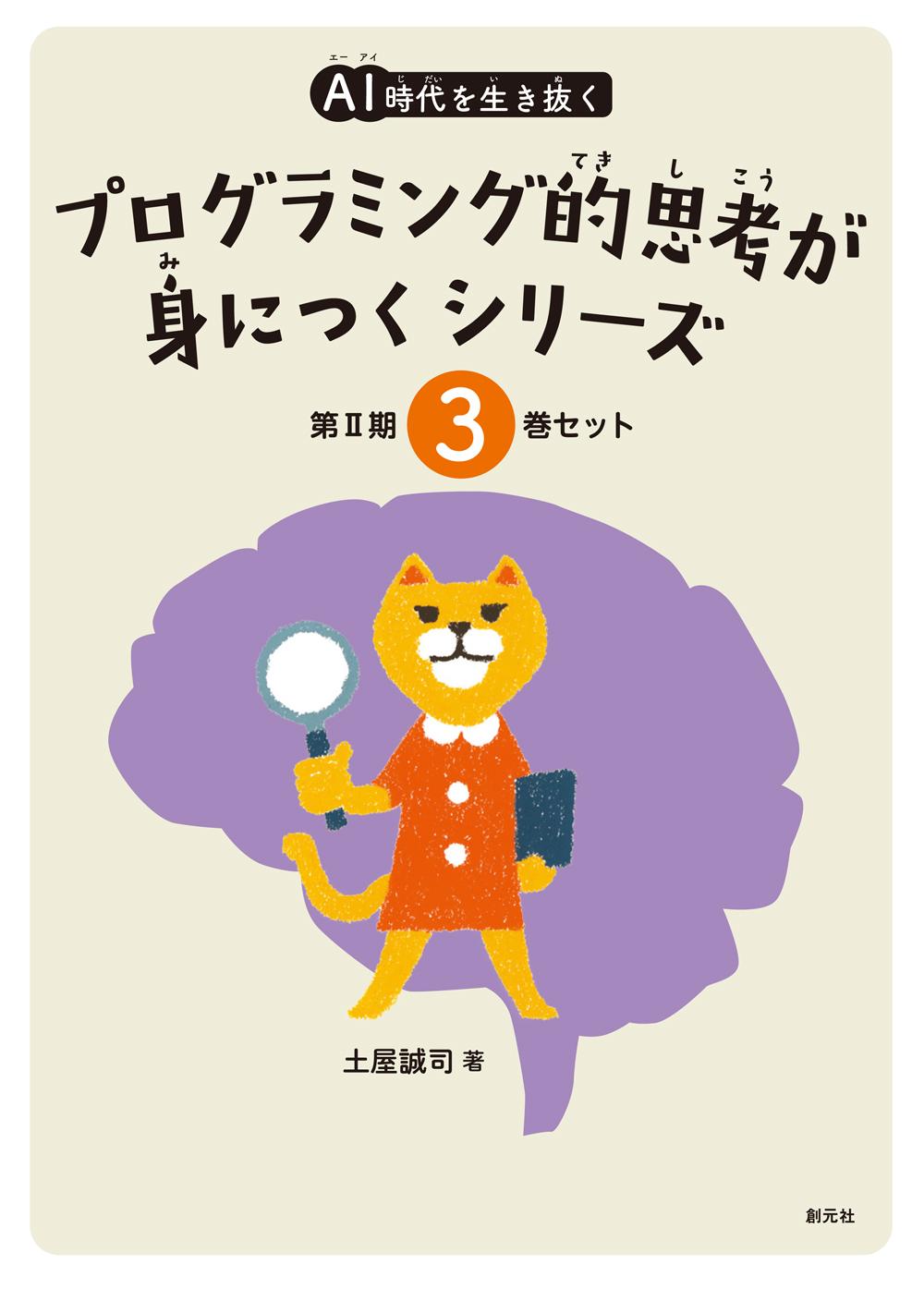 AI時代を生き抜くプログラミング的思考が身につくシリーズ【3巻セット(④~⑥)】