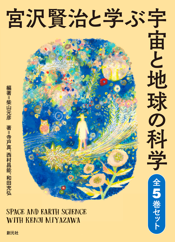 宮沢賢治と学ぶ宇宙と地球の科学 全5巻セット
